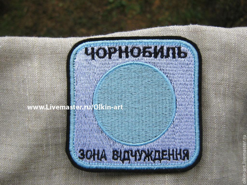 Нашивка сталкер -`Чернобыль` (Зона отчуждения) украинская версия Машинная вышивка. Белорецкие нашивки. Нашивка. Шеврон. Патч. Вышивка. Шевроны.  Патчи. Нашивки. Купить нашивку.