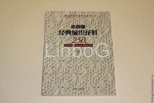 """Обучающие материалы ручной работы. Ярмарка Мастеров - ручная работа. Купить """"Библия"""" японочек :). Handmade. Белый, бумага"""