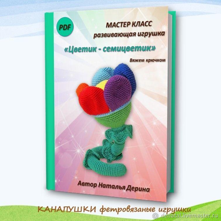 Мастер-класс: игрушка развивающая Цветик - Семицветик, вязание крючком, Мастер-классы, Иркутск,  Фото №1