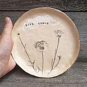 Посуда handmade. Livemaster - original item Be yourself. Plate 17cm. Handmade.