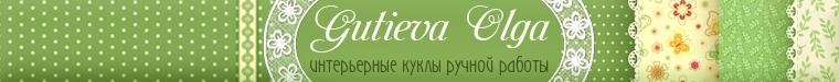 Gutieva Оlga