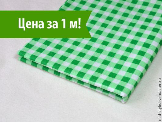 Шитье ручной работы. Ярмарка Мастеров - ручная работа. Купить Ткань хлопок в клеточку зеленый. Handmade. Ярко-зелёный