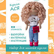 Материалы для творчества handmade. Livemaster - original item Sewing kit doll Asya. Handmade.