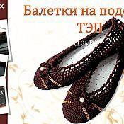 """Обувь ручной работы. Ярмарка Мастеров - ручная работа Мастер-класс № 9 """" Балетки  на подошве ТЭП"""". Handmade."""