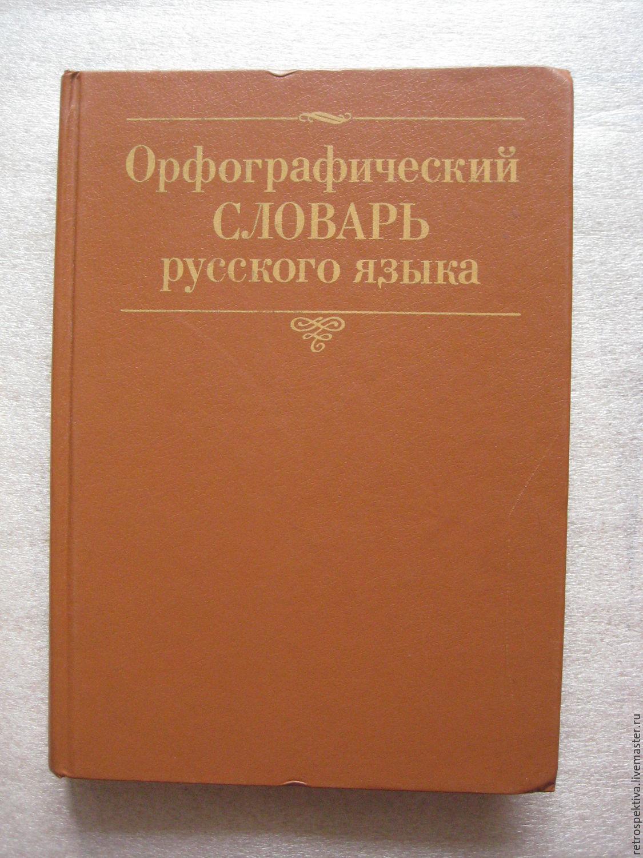 картинка словарь орфографический
