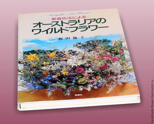 «Дикие цветы Австралии» Автор - Иида Томоко Издание – 1993 год. Формат 180*255 Бумага - 130 гр. Количество страниц – 128 Твердый переплет  Суперобложка