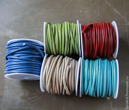 Для украшений ручной работы. Ярмарка Мастеров - ручная работа. Купить Шнур кожаный круглый толщиной 3 мм, цвет разный. Handmade.