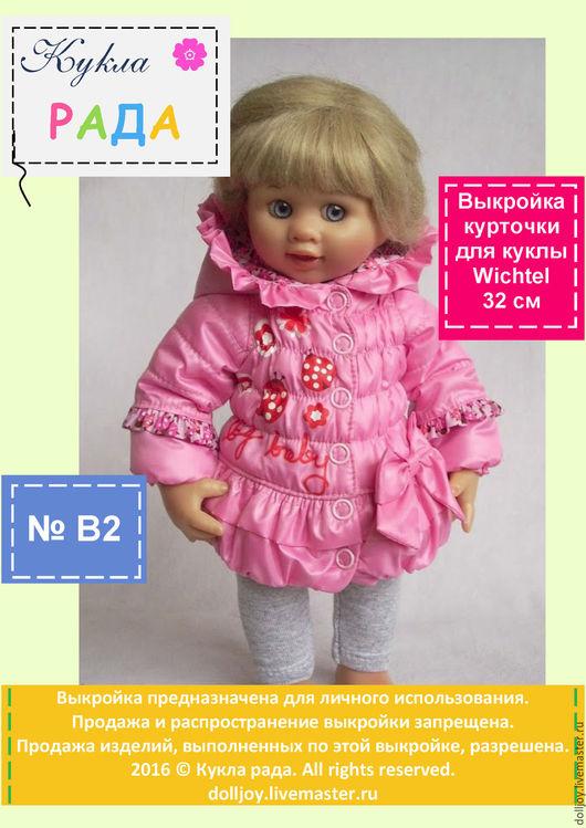 Куклы и игрушки ручной работы. Ярмарка Мастеров - ручная работа. Купить Выкройка курточки для куклы  Wichtel 32 см. Handmade.