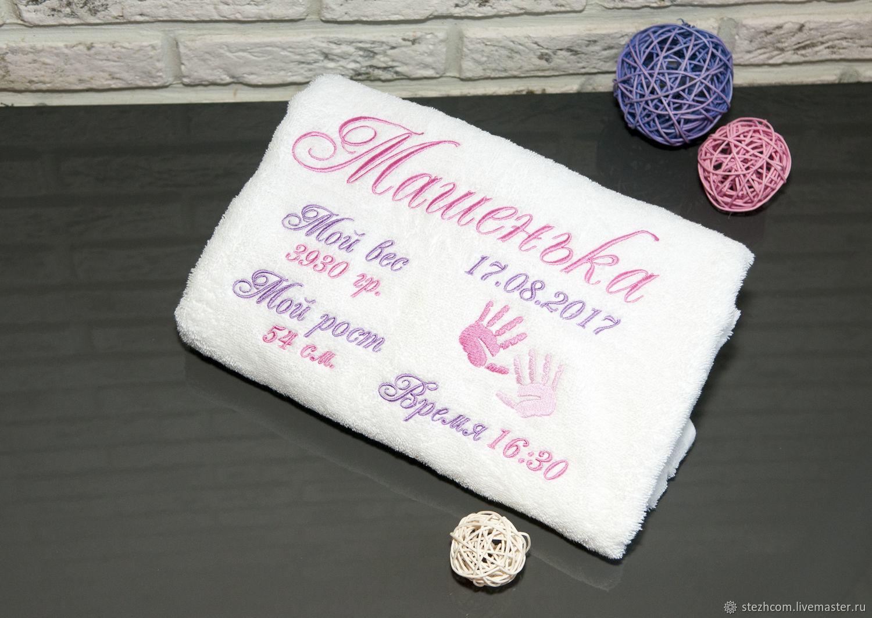 Детская метрика (полотенце с вышивкой), Подарки для новорожденных, Москва, Фото №1