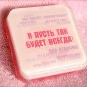 Косметика ручной работы. Ярмарка Мастеров - ручная работа Позитивное мыло розовое - парфюмированный подарок девушке, женщине. Handmade.
