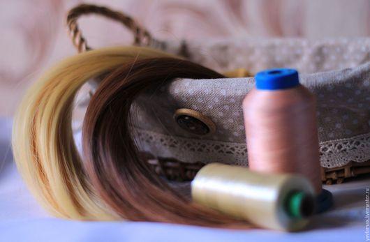 Волосы для кукол, длина тресс 1метр,  стоимость волос длиной 15см = 210р стоимость волос длиной 25см=240р В наличии оба цвета, блонд, шатен.