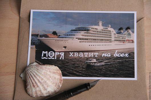 """Открытки на все случаи жизни ручной работы. Ярмарка Мастеров - ручная работа. Купить тёплая открытка """"Моря хватит на всех"""". Handmade."""