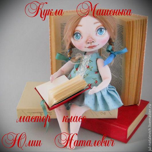 Обучающие материалы ручной работы. Ярмарка Мастеров - ручная работа. Купить Видео мастер класс по созданию куклы Машеньки. Handmade.