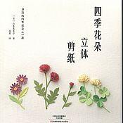 Материалы для творчества ручной работы. Ярмарка Мастеров - ручная работа Книга 3Д цветы из бумаги. Handmade.