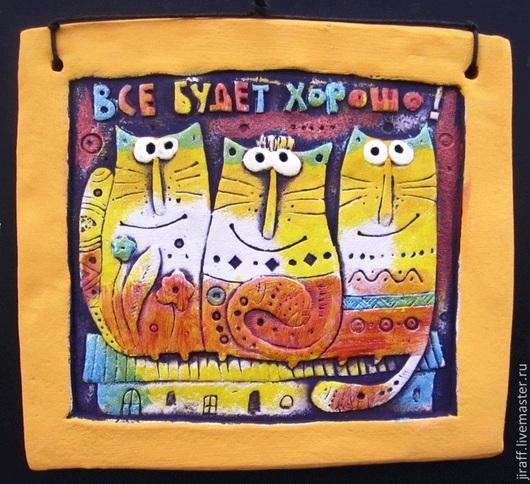 """Детская ручной работы. Ярмарка Мастеров - ручная работа. Купить Коты """"Все будет хорошо"""". Handmade. Керамика, коты"""