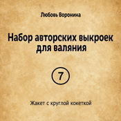 Материалы для творчества ручной работы. Ярмарка Мастеров - ручная работа Набор авторских выкроек для валяния 7. Handmade.