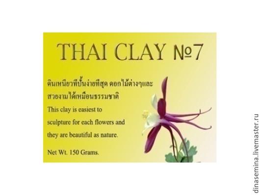 Тай клэй №7 (Тай Луна) . Таиланд.  Белая полупрозрачная тайская полимерная глина (холодный фарфор) самозастывающая для лепки цветов (хф, паста д.