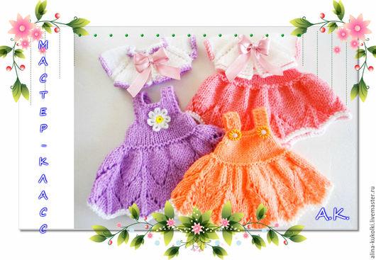 Одежда для кукол ручной работы. Ярмарка Мастеров - ручная работа. Купить Мастер-класс по вязанию на спицах одежды №6 для куклы.. Handmade.