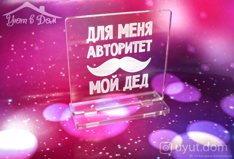 Подарок дедушке, Персональные подарки, Димитровград, Фото №1