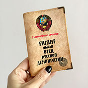 Cover handmade. Livemaster - original item Cover (skin), a series of CREATIVE. Handmade.