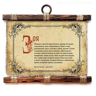 """Сувениры и подарки ручной работы. Ярмарка Мастеров - ручная работа Универсальный свиток """"Зоя"""". Handmade."""