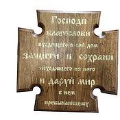 Картины и панно handmade. Livemaster - original item Orthodox wall cross. House Keeper.. Handmade.