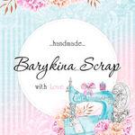 Barykina_Scrap (barykina-scrap) - Ярмарка Мастеров - ручная работа, handmade
