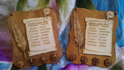 Подарочные наборы ручной работы. Ярмарка Мастеров - ручная работа. Купить Ключница сувенирная - Правила этого дома - Глава семьи. Handmade.