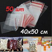Зип пакеты 40х50 см (50 шт. в упаковке)
