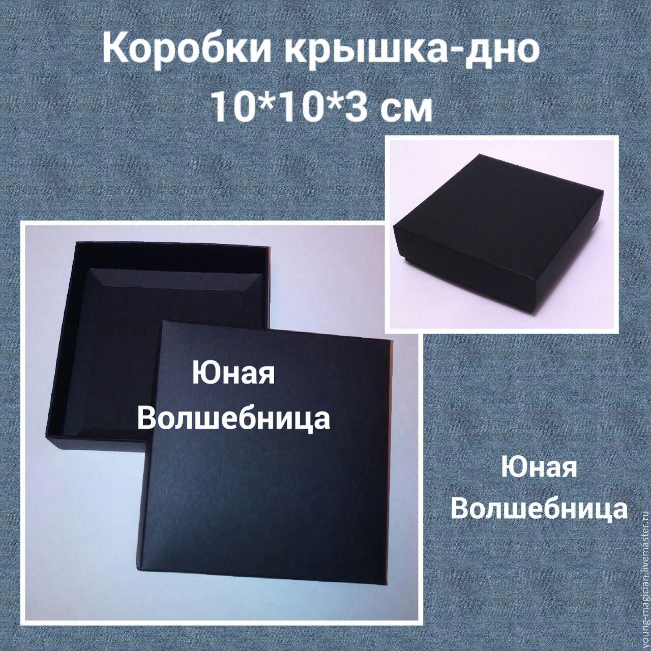 фирменная упаковка, подарочная упаковка, упаковка для украшений, стильная упаковка, коробка для украшений, черная коробочка, упаковка на заказ