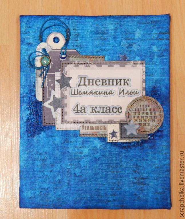 Мастер класс обложка на дневник