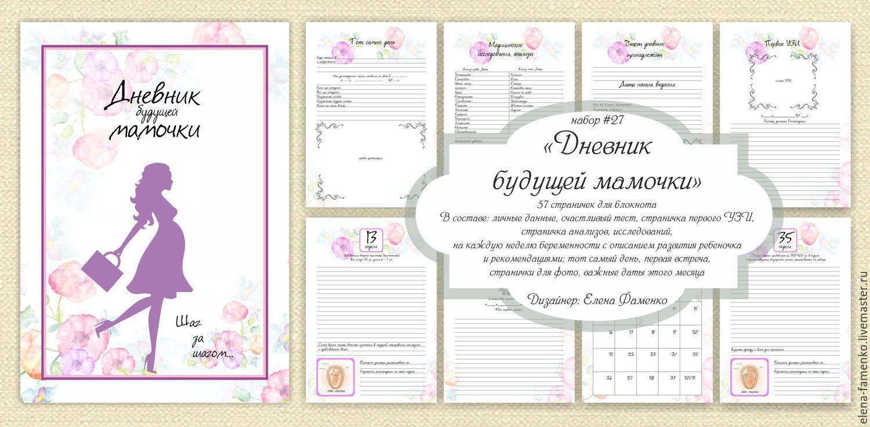Дневники беременности своими руками шаблон