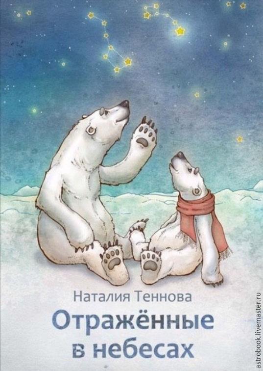Астрономическая книга, Настольные игры, Москва,  Фото №1