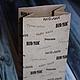 """Упаковка ручной работы. Упаковочный крафт пакет с надписью """"Ручная работа/Hand Made"""". ИграМуз (igramus). Интернет-магазин Ярмарка Мастеров."""