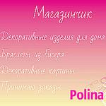 Polina SAV - Ярмарка Мастеров - ручная работа, handmade