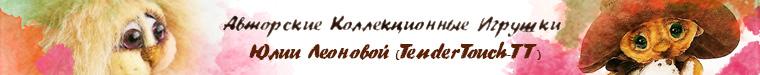 Tender Touch-TT (Юлия Леонова)