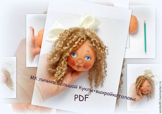 Обучающие материалы ручной работы. Ярмарка Мастеров - ручная работа. Купить Мастер Класс Личико Большой КуклеPDF(54 фото)+выкройка головы.. Handmade.