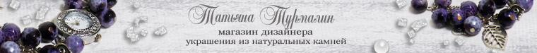 Татьяна Турмалин. Украшения.