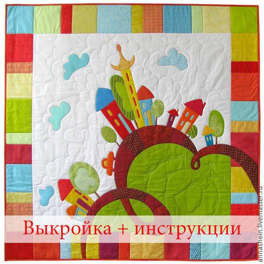"""Обучающие материалы ручной работы. Ярмарка Мастеров - ручная работа. Купить Мастер-класс (выкройка и инструкции) Детское одеяло """"Веселые домики"""". Handmade."""