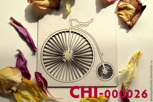 CHI-000026 10*9,8 см. 23 р.