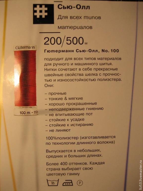 Нитки Гутерманн Сью-Олл №100, Нитки, Москва,  Фото №1