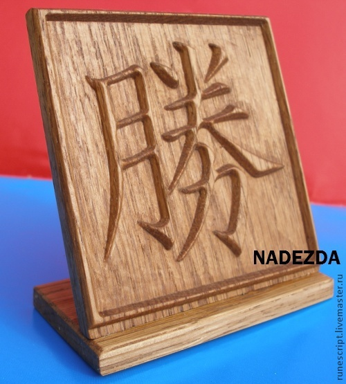 Японский иероглиф Полная победа на подставке