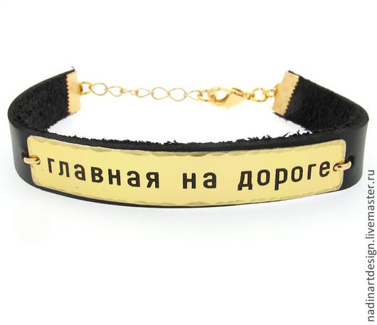 Кожаный браслет с гравировкой на заказ