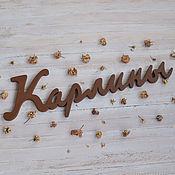 Для дома и интерьера ручной работы. Ярмарка Мастеров - ручная работа Фамилия из дерева, интерьерные слова, деревянные слова. Handmade.