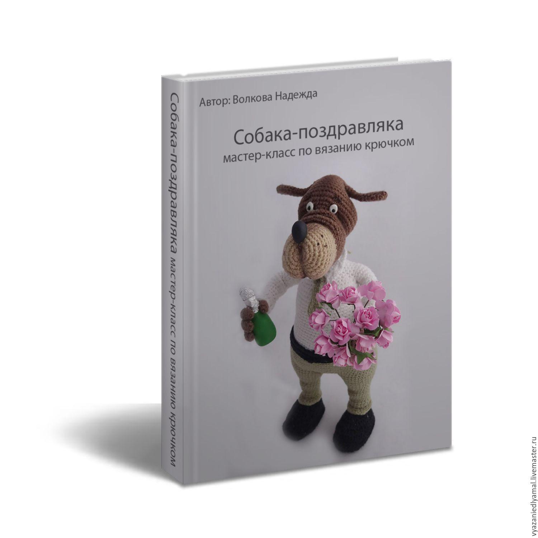 Dog pozdravlja master-class for knitting crochet toys, Knitting patterns, Morozovsk,  Фото №1