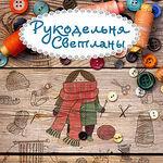 Рукодельня Светланы - Ярмарка Мастеров - ручная работа, handmade