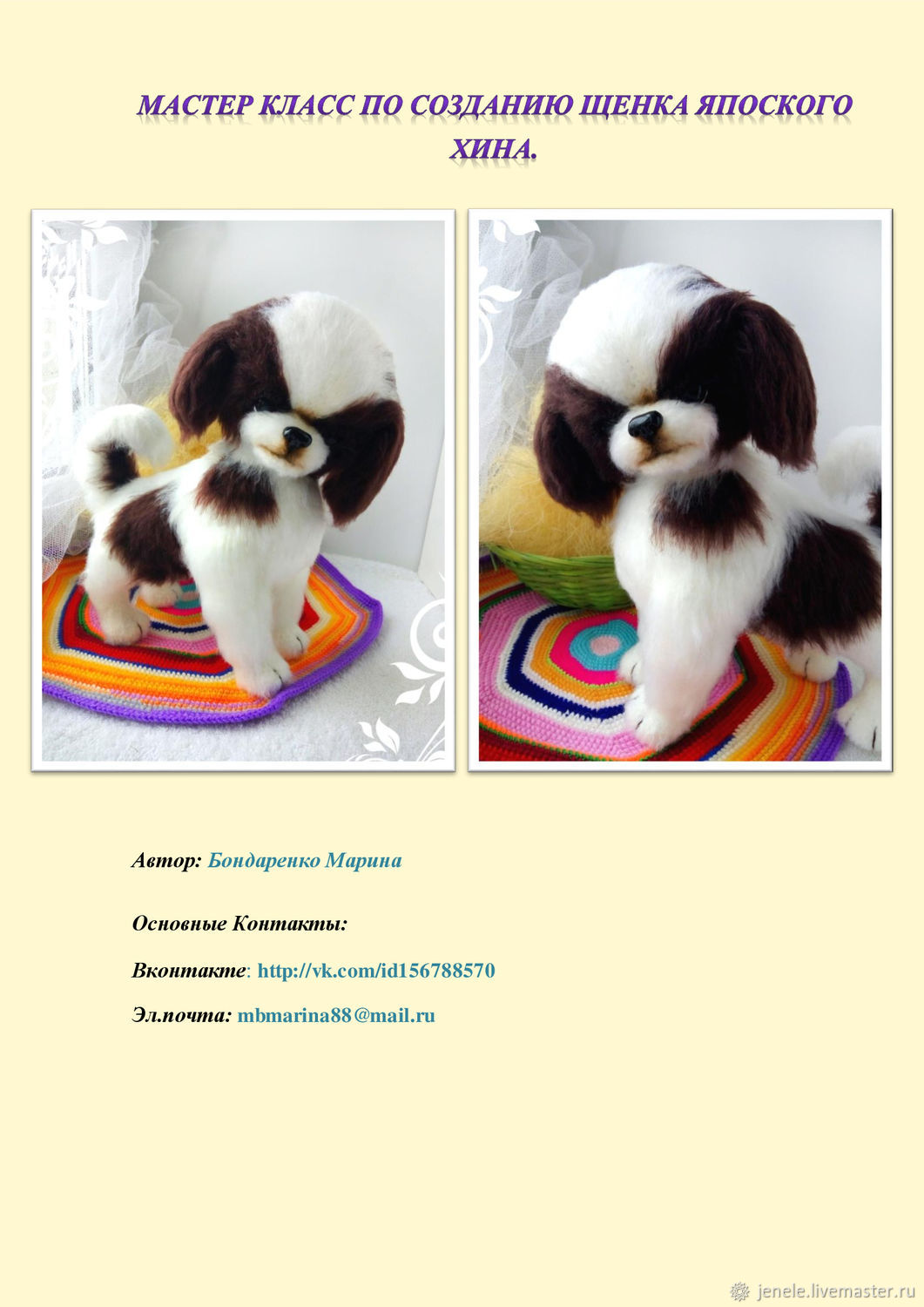 Master Class 'Puppy Japanese Chin', Accessories for dolls and toys, Novosibirsk,  Фото №1