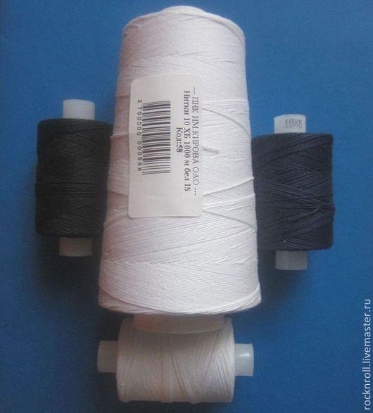 Шитье ручной работы. Ярмарка Мастеров - ручная работа. Купить Нитки швейные хлопчатобумажные 10ХБ. катушки по 200м и 1000м. Handmade.