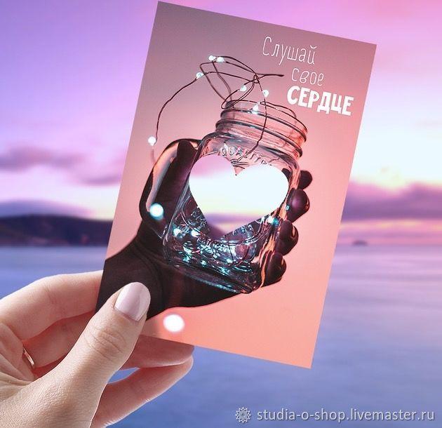 Почтовые карточки интерактивные «Слушай свое сердце», Бумага, Челябинск,  Фото №1