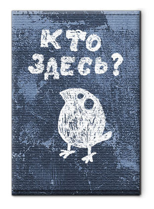 Обложки ручной работы. Ярмарка Мастеров - ручная работа. Купить Обложка на паспорт «Кто здесь?». Handmade. Подарок девушке, обложка